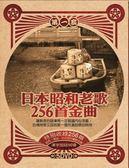 日本昭和老歌256首金曲第一套/5DVD