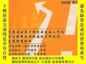 二手書博民逛書店罕見求職面試:輕鬆把握自己Y12916 林曉嫺 中國商業出版社