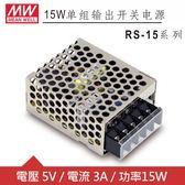 MW明緯 RS-15-5 機殼型交換式電源供應器(15W)