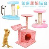 中小型貓臺貓爬架貓樹四季簡易貓架子貓窩一體貓架貓咪劍麻貓抓柱