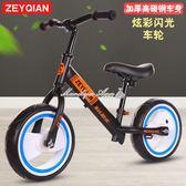 平衡車 12寸兒童平衡車 兩輪滑行車無腳踏2-3-4-6 自行車玩具車 YXS 娜娜小屋
