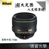 分期零利率 NIKON AF-S 58mm F1.4G  買再送Marumi 保護鏡+偏光鏡 大光圈人像定焦鏡頭 總代理國祥公司貨