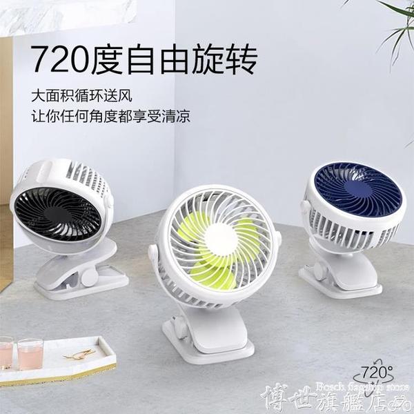 隨身可充電風扇床上掛桌面靜音小夾子辦公室桌上大風力嬰兒小型手持充電臺式扇 博世