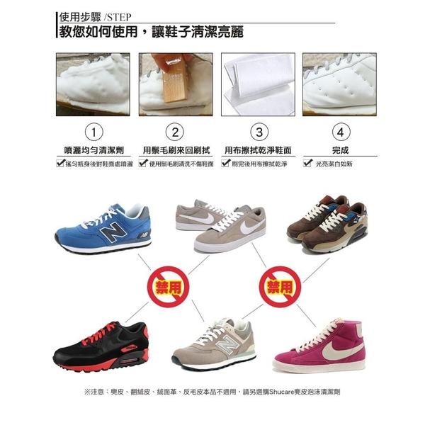 運動鞋泡沫清潔劑 合成皮布鞋藍球鞋洗鞋劑 髒汙快速去污 / calzanetto卡莎娜杜 [鞋博士嚴選鞋材]