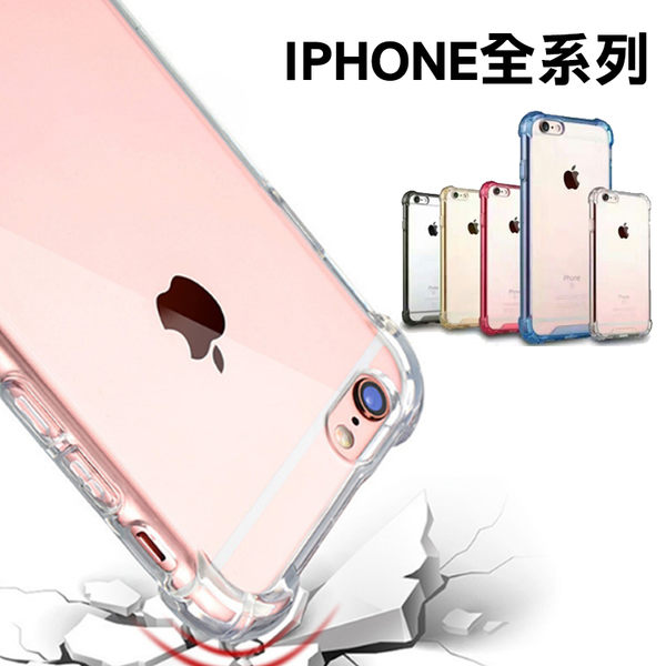 [24hr-現貨快出] 四角強化 氣囊殼 APPLE iPhone 8 7 6 6S PLUS 5 5S SE 手機殼 防摔殼 軟殼 保護殼