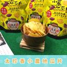 【樂米】太珍香 小農地瓜片 台灣伴手禮 古早味 地瓜 番薯 120g/包