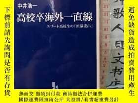 二手書博民逛書店高校卒海外一直線罕見日文原版64開中公文庫綜合書 日語 Y175
