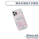 iPhone 12 Pro Max 韓系彩繪插卡手機殼 保護殼 保護套 防摔殼 簡約質感 ins風