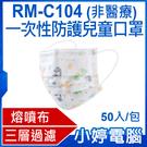 【3期零利率】預購 RM-C104 一次...