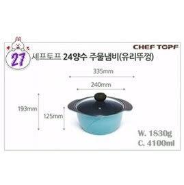 CHEF TOPF 韓國la rose玫瑰鍋 (雙柄湯鍋 24cm 編號NO.27) 韓國代購 -預購