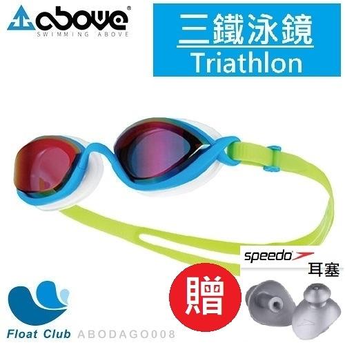 8/31前送耳塞_Above Alpha Air Plus+ 氣墊泳鏡 - 藍綠色 淺藍盒 ( 眼圈舒適不吸附 可調整鼻橋 眼距 )