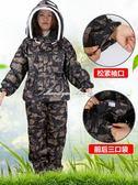 防蜂服養蜂專用全套透氣加厚分體蜂衣養蜂工具抓蜜蜂防護服防蜂衣 街頭布衣