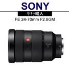 SONY G 鏡 FE 24-70mm F2.8GM (平輸 )