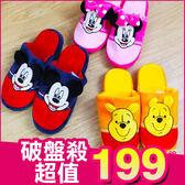《現貨下殺199》迪士尼 米奇 米妮 小熊維尼 正版  保暖室內 絨毛拖鞋 療癒拖鞋 家居鞋 B21635
