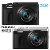 【9/30前登錄送好禮】分期零利率 再加碼送好禮 3C LiFe Panasonic 國際 DC-ZS80 ZS80 數位相機 公司貨