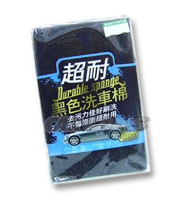 【愛車族購物網】超耐黑色洗車棉