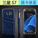 【陸少】三星Galaxy S7 手機殼 PU油蠟紋 帶插卡 超薄後蓋 G930A保護套 商務高檔 G9300外殼 真皮後殼