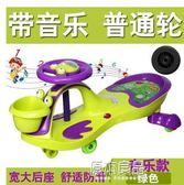 兒童扭扭車帶音樂萬向輪寶寶搖擺車1-3-6歲玩具滑行車溜溜妞妞車YYJ     原本良品