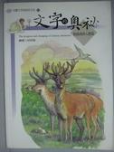 【書寶二手書T4/少年童書_XAW】文字的奧祕-動植物與人體篇_邱昭瑜, 郭璧如