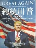 【書寶二手書T1/政治_IOM】總統川普-讓美國再度偉大的重整之路,將帶領世界走向何處