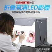攝影棚 神圖F40小型攝影棚產品拍攝道具LED柔光箱拍照燈箱攝影箱40cm 1995生活雜貨NMS