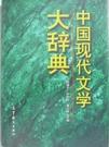 【書寶二手書T8/文學_EF5】中國現代文學大辭典_陸耀東