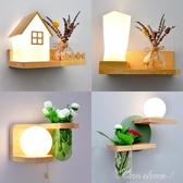 北歐臥室壁燈床頭燈創意陽台裝飾客廳過道日式綠植物LED牆壁燈(快速出貨)