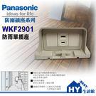 Panasonic 國際牌 防雨插座系列 WKF2901 戶外專用防雨單插座(無接地) -《HY生活館》