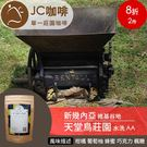 JC咖啡 半磅豆▶新幾內亞 維基谷地 天...
