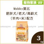 寵物家族*-Mobby 莫比 肥胖犬/老犬/高齡犬(羊肉+米)配方 3kg