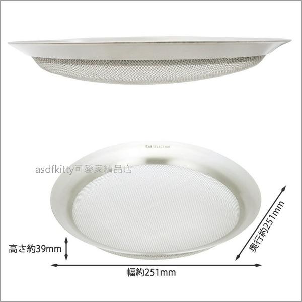 可愛家☆貝印 SELECT100 曲線面淺型18-8不鏽鋼粉篩/濾網/瀝水網-21公分-DF-5009-日本製