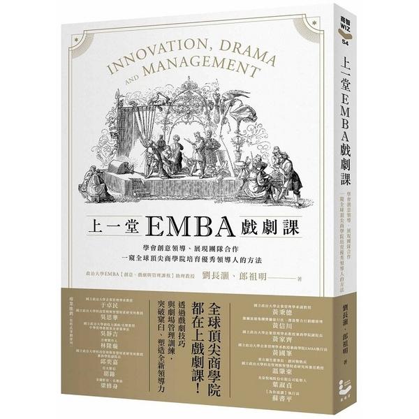 上一堂EMBA戲劇課:學會創意領導、展現團隊合作,一窺全球頂尖商學院培育優秀領導