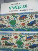 【書寶二手書T3/收藏_LJH】中國紋樣_高橋宣治