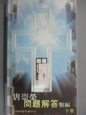 【書寶二手書T2/宗教_IJY】唐崇榮問題解答類編(下冊)_唐崇榮