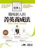 經理人特刊:職場新人的菁英養成法