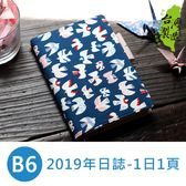 Creer CR-90062 2019年 B6/32K 1日1頁日誌/記事本/手札/手帳/日記(方格)