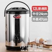 不銹鋼保溫桶奶茶桶豆漿桶商用大容量10升雙層保冷保溫桶12奶茶店CY『小淇嚴選』