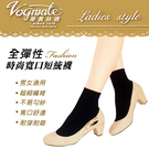 【衣襪酷】時尚寬口短統襪 全彈性 華貴 男女適用 短襪 寬口襪