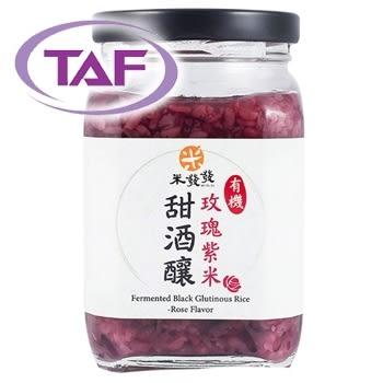 手作有機甜酒釀-玫瑰紫米300g