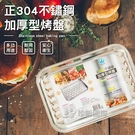 【珍昕】 正304不鏽鋼加厚型烤盤(長約34cmx寬約24cmx高約2.5cm)/烤箱烤盤/蒸盤/方盤/烤盤