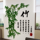 壁貼 竹字畫牆貼中國風水墨書房裝飾牆面貼紙3d立體亞克力客廳牆壁玄關