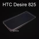 超薄透明軟殼 [透明] HTC Desire 825 / Desire 10 Lifestyle