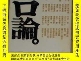 二手書博民逛書店日語原版《罕見プロ論。》B-ing編集部 (編集)Y14063