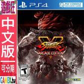 PS4 快打旋風 5 大型電玩版(中文版)