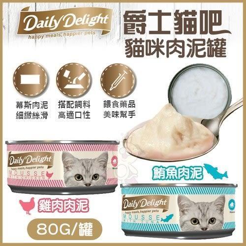 *KING WANG*【單罐】Delight爵士貓吧《貓咪肉泥罐》80G 貓罐頭 兩種口味任選
