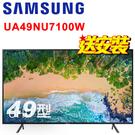《促銷+送安裝》Samsung三星 49吋49NU7100 4K UHD聯網液晶電視(UA49NU7100W)