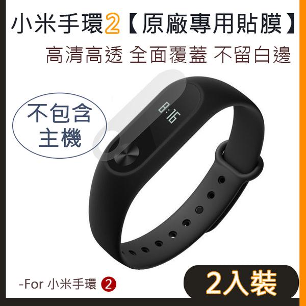 免運【2入裝】小米手環2 原廠 貼膜,小米手環 2代 螢幕 保護貼【不含主機,適用小米手環2代】
