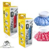 muva 冰熱雙效水袋(9吋) 冰敷/熱敷