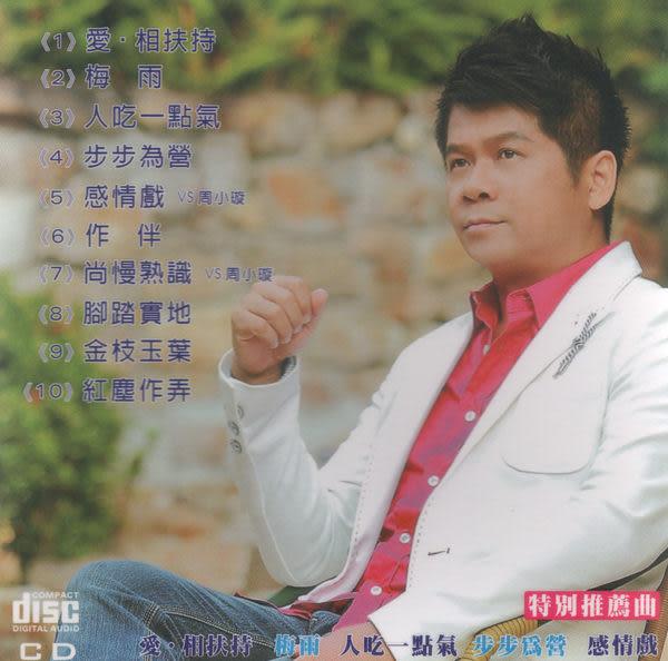 傅振輝 愛 相扶持 CD (音樂影片購)