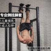 倒吊機增高器倒掛器鞋腳套靴單杠倒掛鉤健身仰臥倒立運動器材 台北日光
